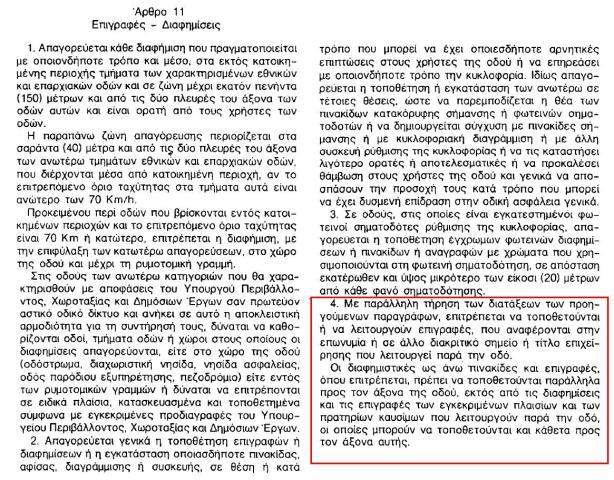 Νόμος 2696_1999 ΚΟΚ