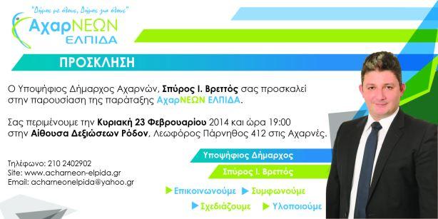 invitation_press-01[1]