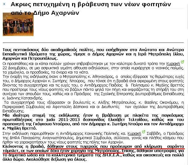 Ανακοίνωση δήμου Αχαρνών a