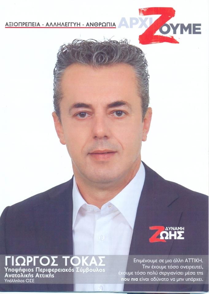 Γιώργος Τόκας