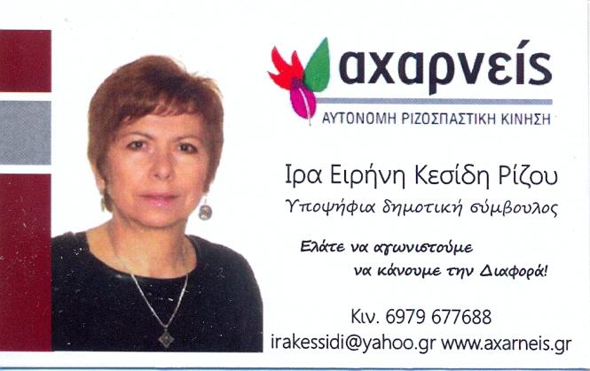 Ιρα Κεσίδη-Ρίζου