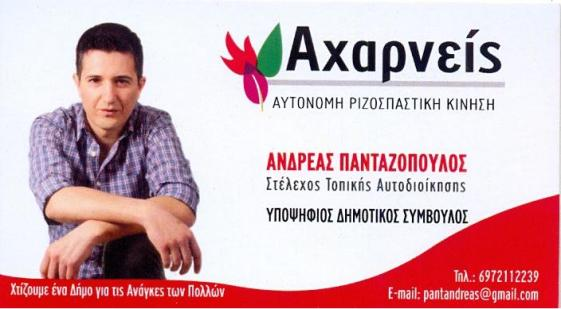 Πανταζόπουλος Ανδρέας