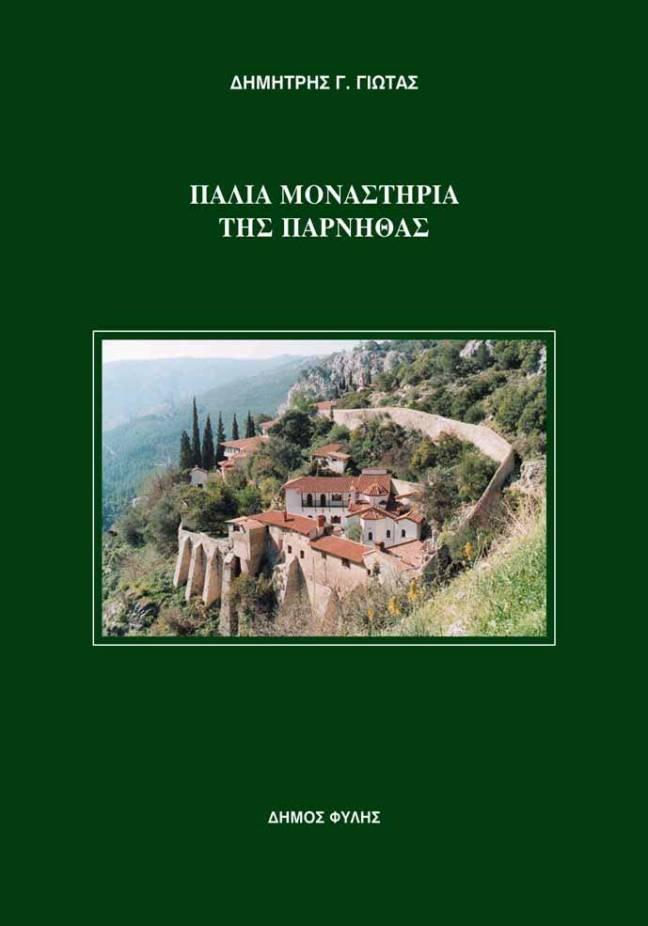 Pages from Παλαιά μοναστήρια της Πάρνηθας - Εξώφυλλο