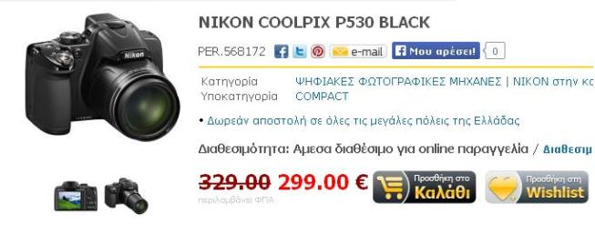 NIKON COOLPIX P530 BLACK