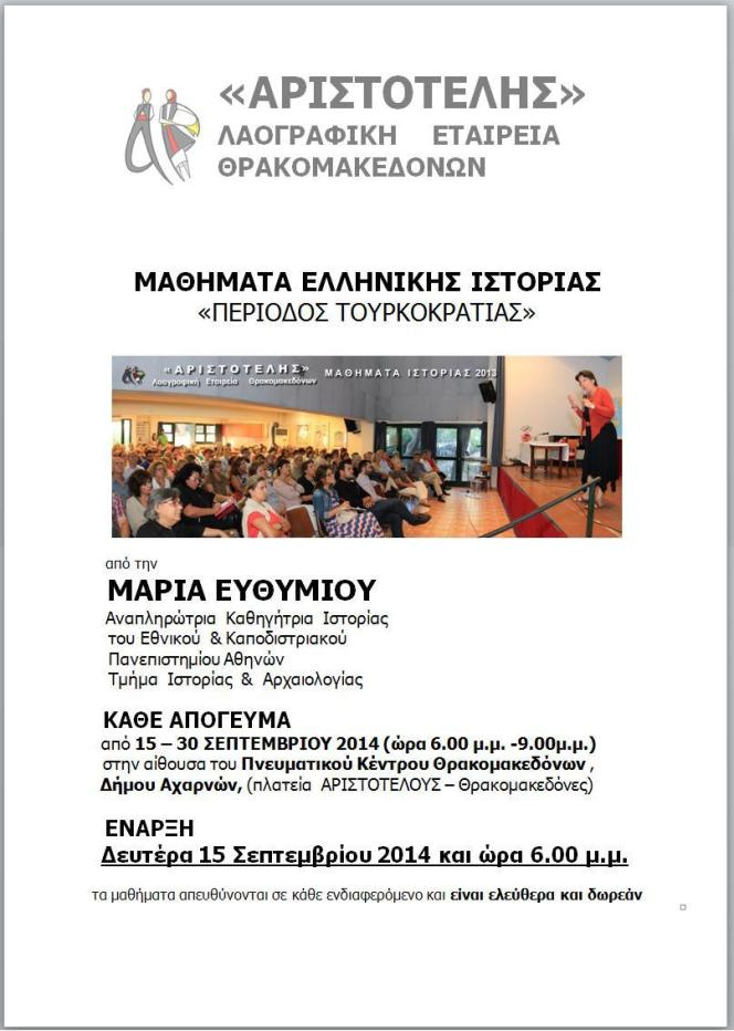 Μαθήματα Ελληνικής Ιστορίας