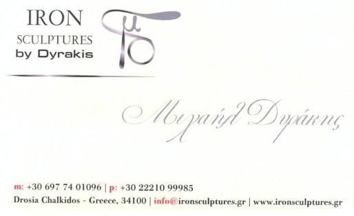 Δυράκης