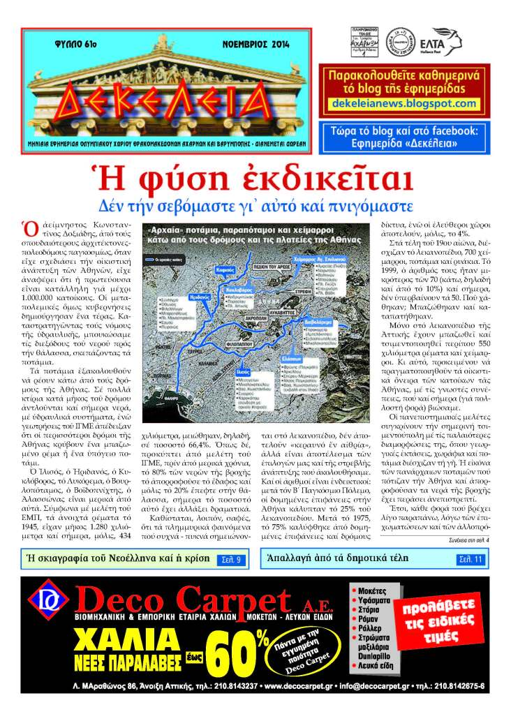 Pages from ΔΕΚΕΛΕΙΑ 61 ΝΟΕΜΒΡΙΟΣ 2014