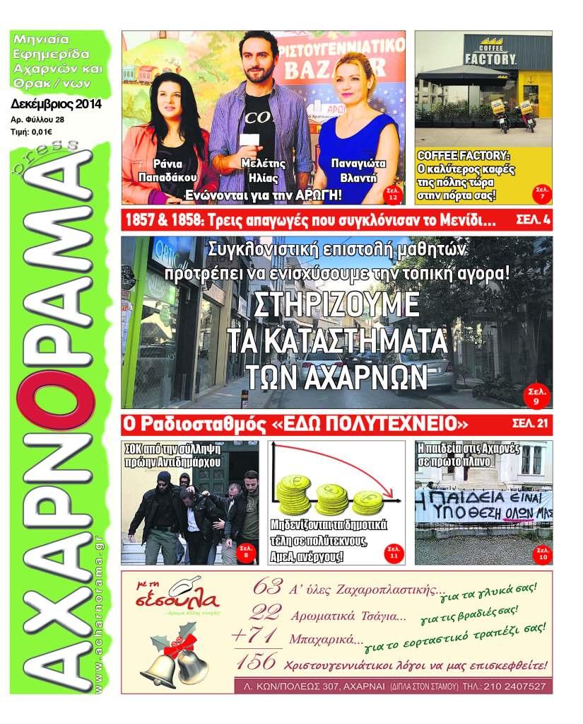 AXA_2711_001_CMYK