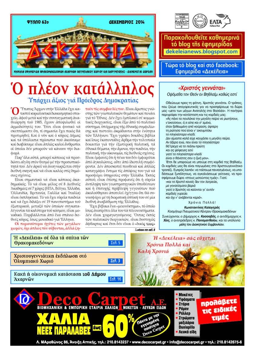 ΔΕΚΕΛΕΙΑ 62 ΔΕΚΕΜΒΡΙΟΣ 2014