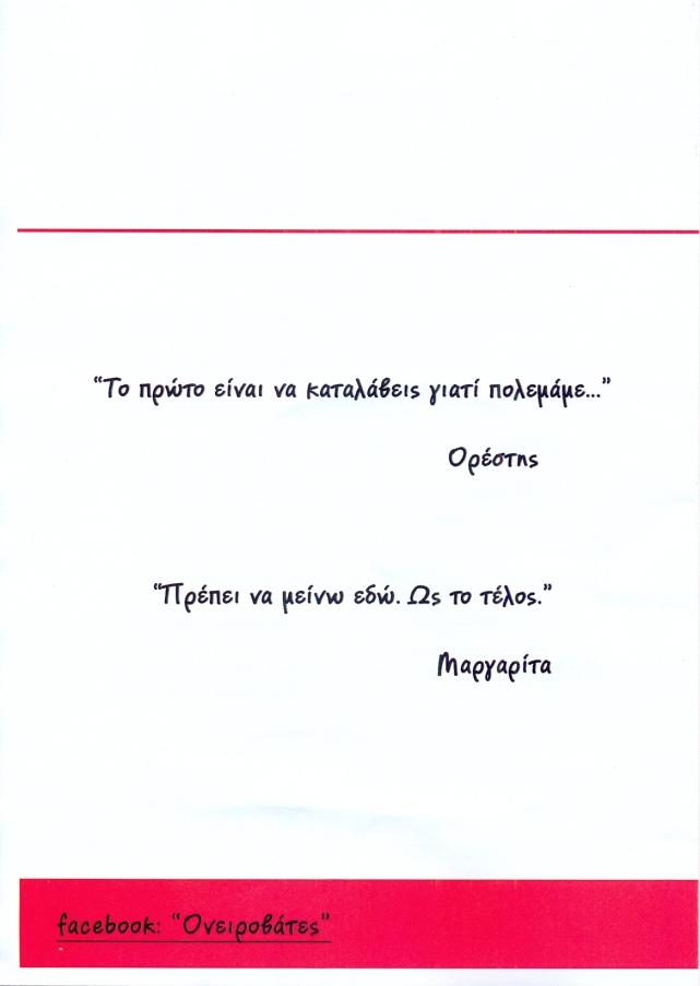 Μαργαρίτα 4