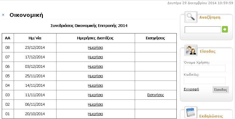 Οικονομικη Επιτροπή 2014 - Εισηγήσεις