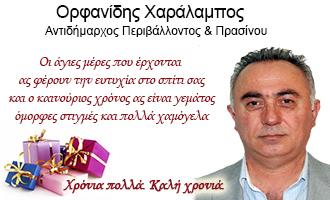 Ορφανίδης