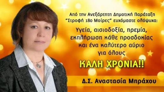 Α. Μπράχου