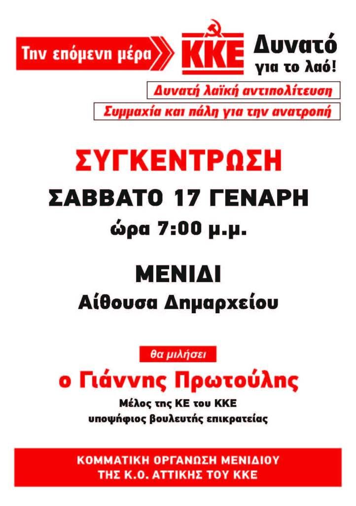 MENIDI_SYGENTROSI_KKE