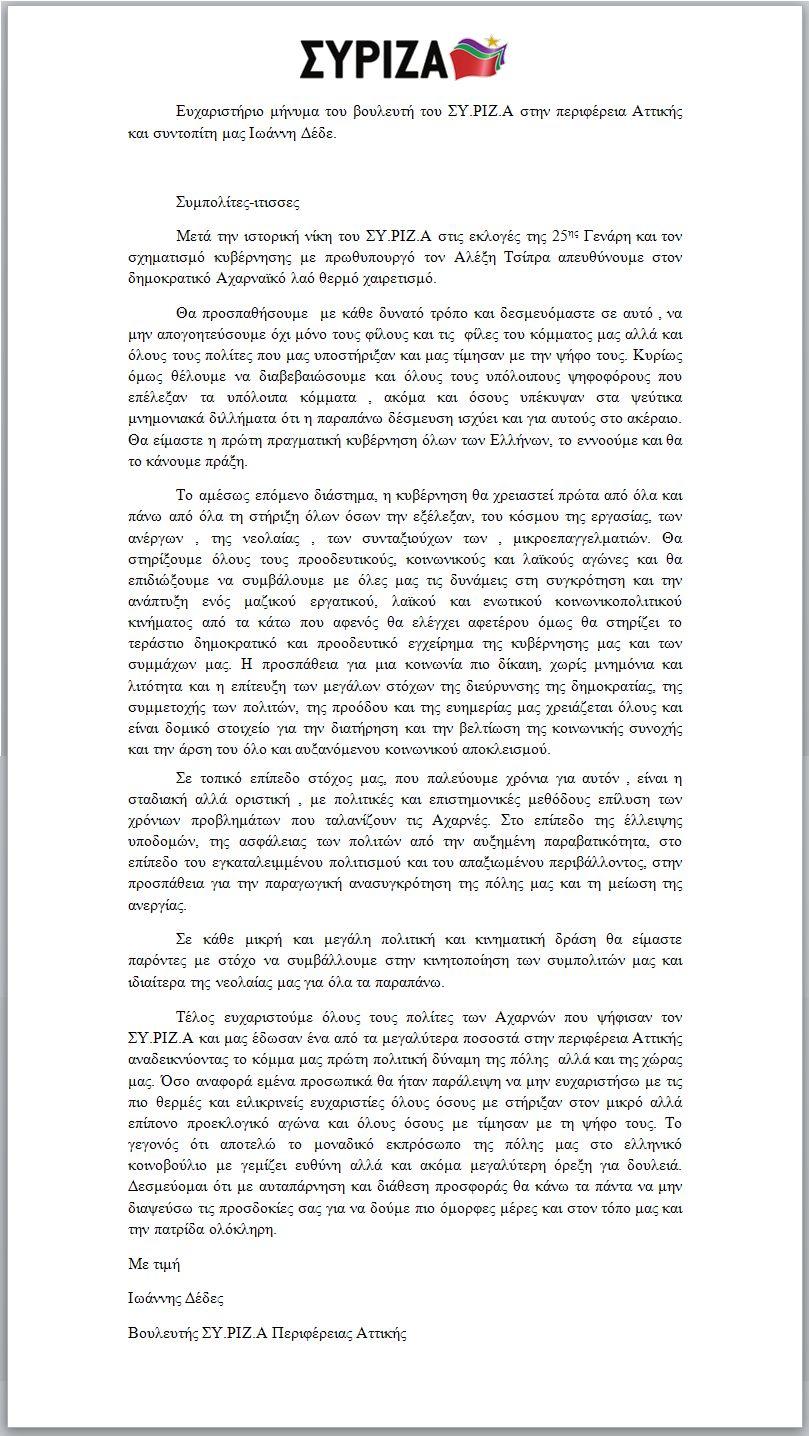 Γιάννης Δέδες- Επιστολή