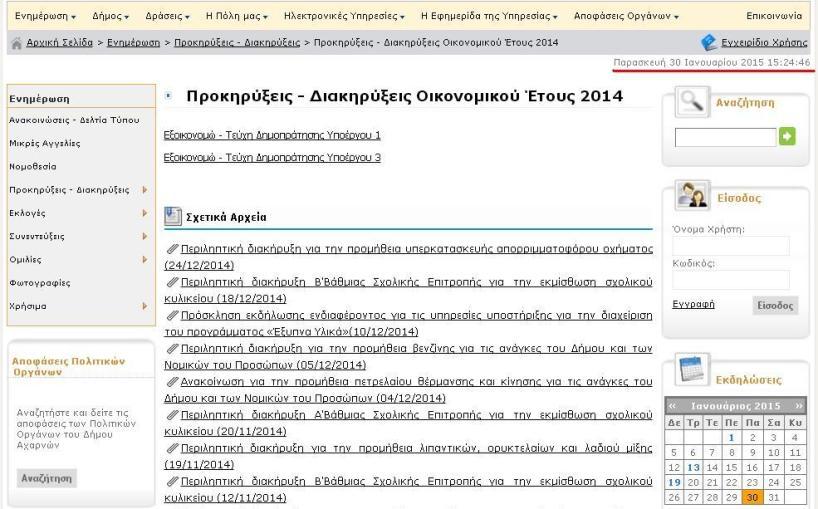 Διακηρύξεις 2014 α