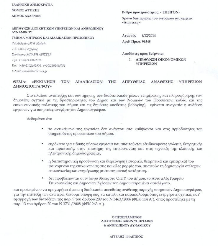 Εκκίνηση των διαδικασιών της απευθείας ανάθεσης υπηρεσιών δημοσιογράφου