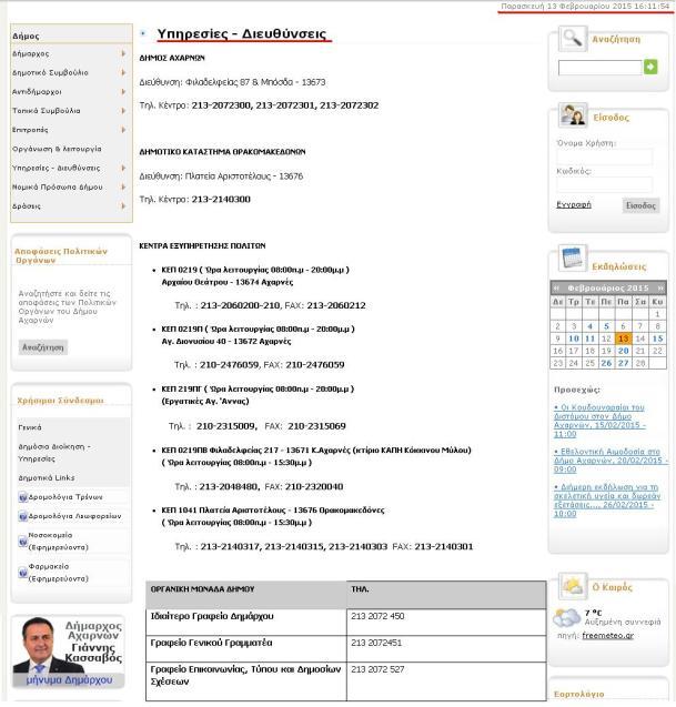 Υπηρεσίες Δήμου Αχαρνών 13