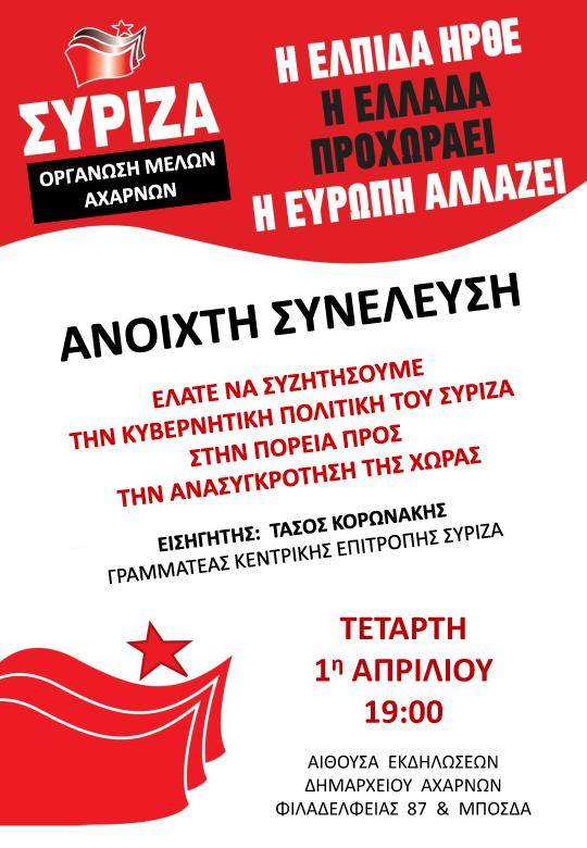 AFISA-SYRIZA