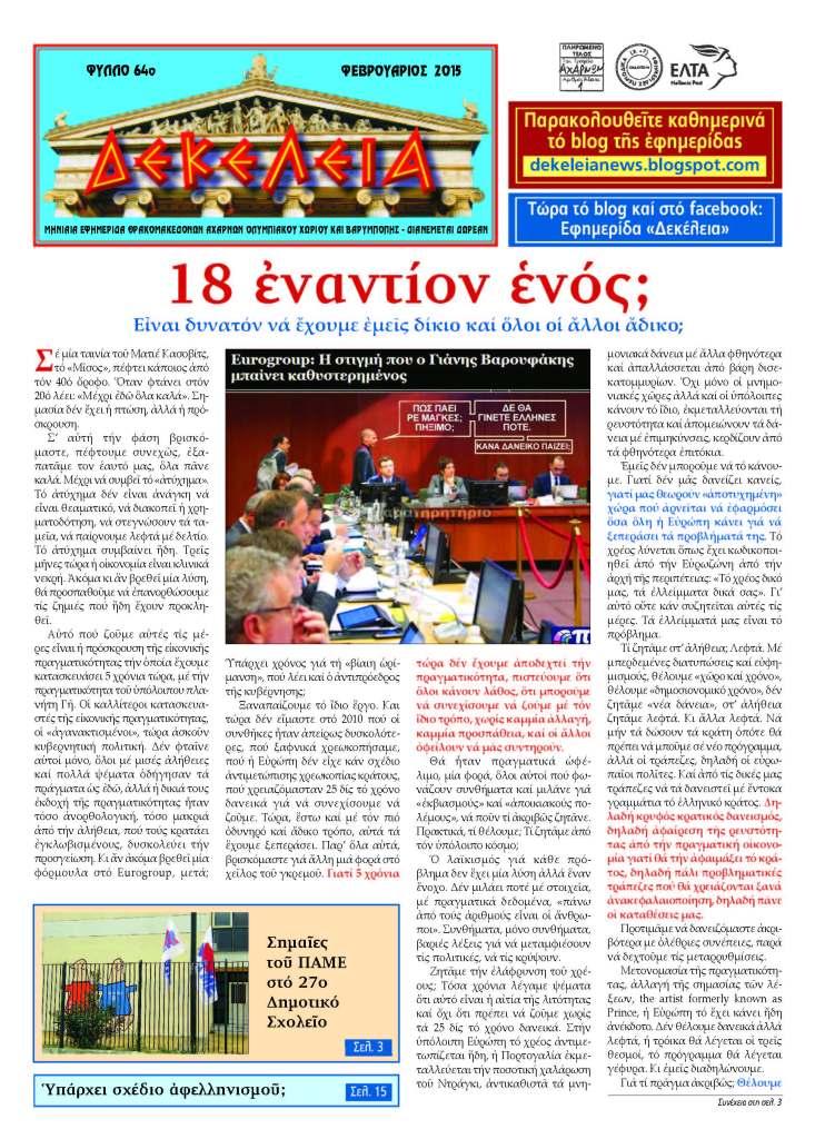 ΔΕΚΕΛΕΙΑ 64 ΦΕΒΡΟΥΑΡΙΟΣ 2015_Page_01