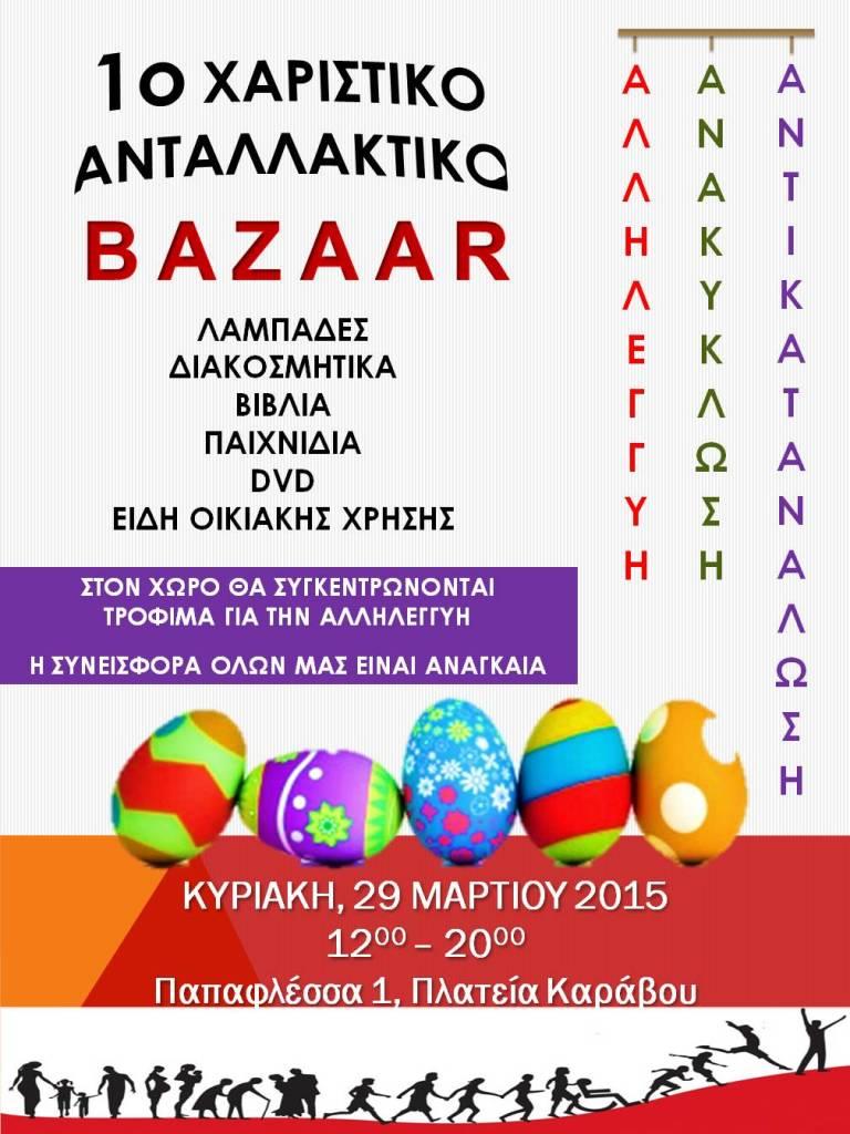 neolaia_axarneis_bazaar