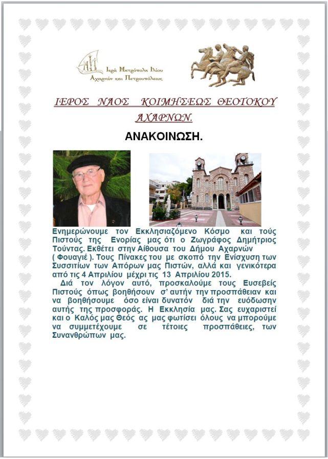 Αφίσα Εκκλησίας