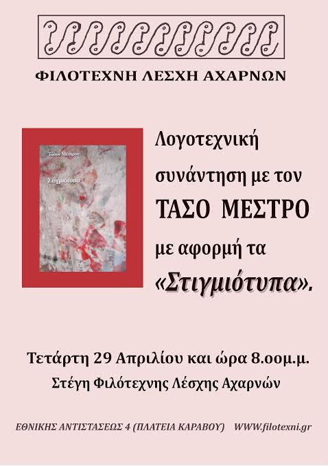 filotexni.mestro.afisa (1)