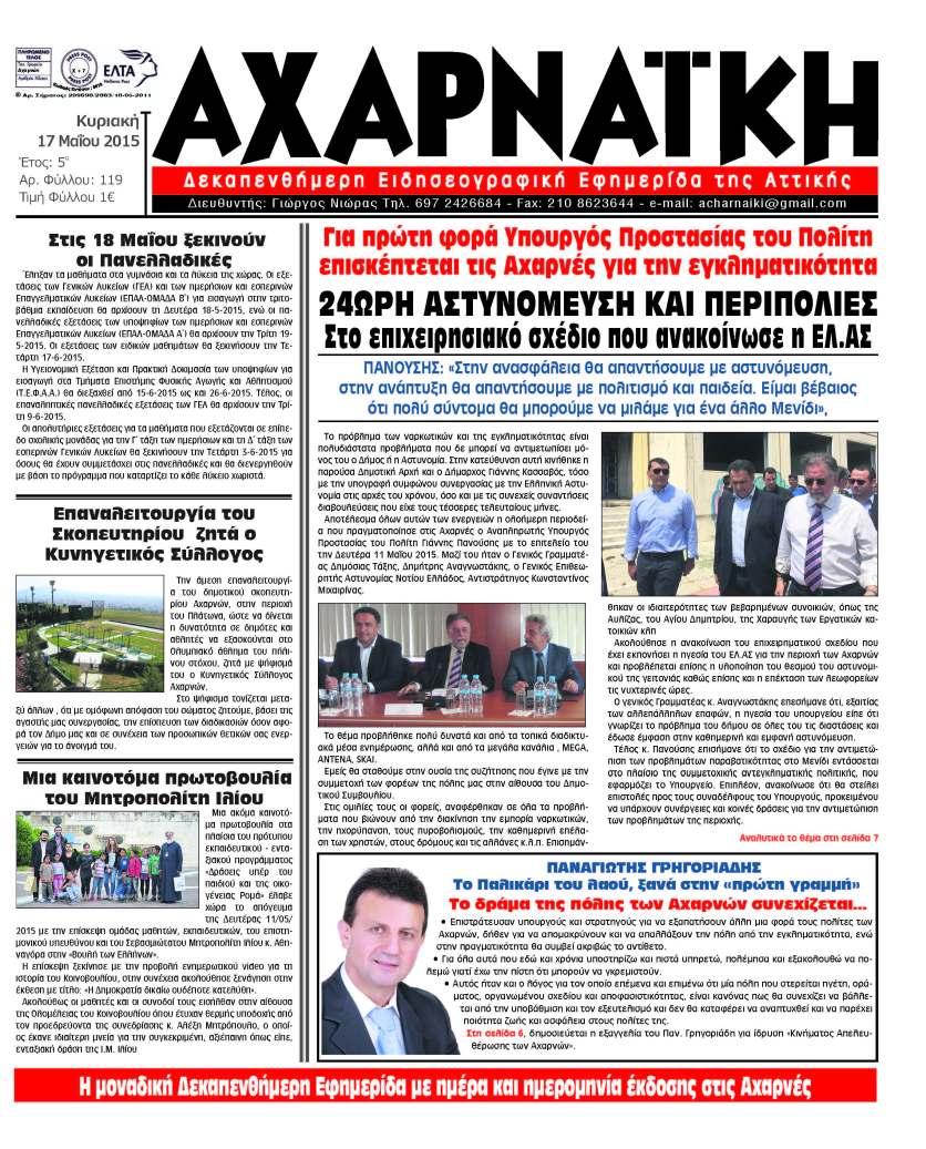 Φύλλο 119 της 17ης Μαΐου 2015