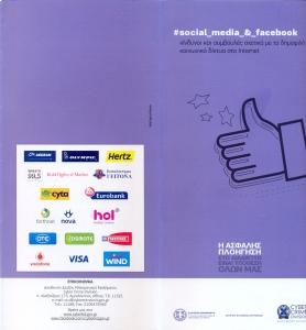 Κοινωνικά Δίκτυα και Facebook