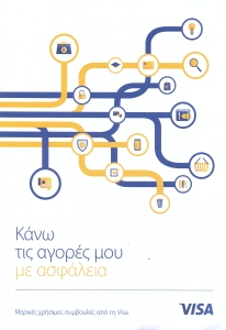 Pages from Pages from Κάνω τις αγορές μου με ασφάλεια