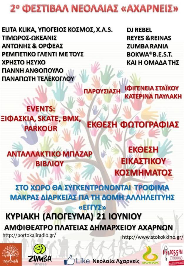 ΦΕΣΤΙΒΑΛ_ΝΕΟΛΑΙΑΣ_21.6.15