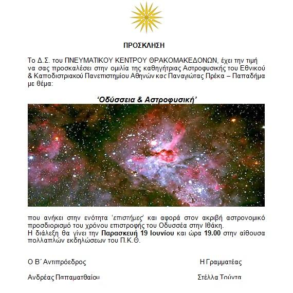 odysseia (2)
