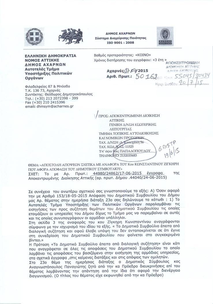 Απάντηση του δήμoυ Αχαρνών στο έγγραφο της Αποκεντρωμένης Διοίκησης 1