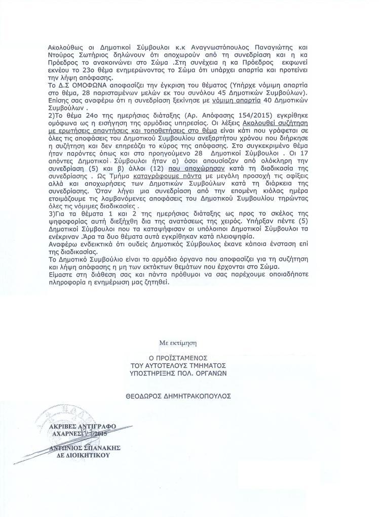 Απάντηση του δήμoυ Αχαρνών στο έγγραφο της Αποκεντρωμένης Διοίκησης 2