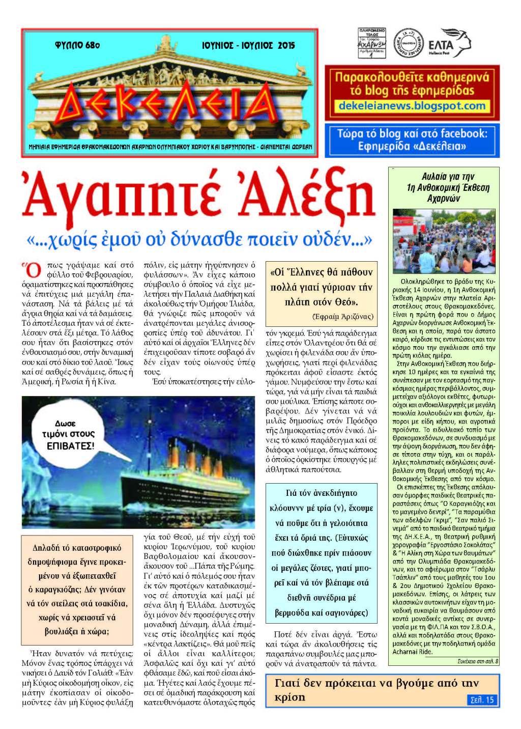 ΔΕΚΕΛΕΙΑ 68 ΙΟΥΝΙΟΣ-ΙΟΥΛΙΟΣ 2015_Page_01