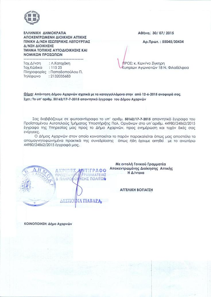 Διαβιβαστικό της Αποκεντρωμένης με την απάντηση του δήμου Αχαρνών