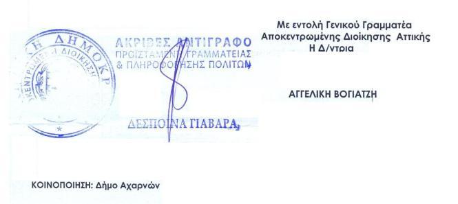 Υπογραφή κατ΄αντολή