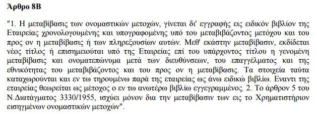 Άρθρο 8Β