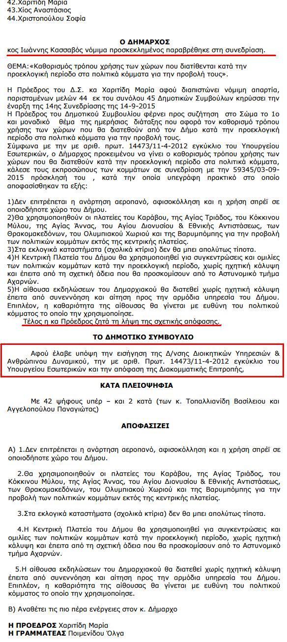 Απόφαση 14-9-2015