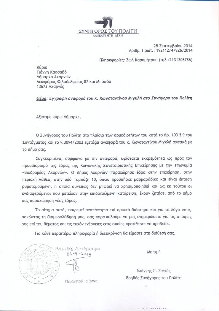 Ενημέρωση από το δήμο Αχαρνών σε Συνήγορο του Πολίτη