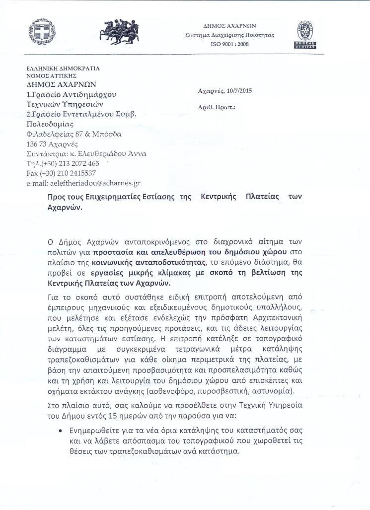 Επιστολή για πλατεία α