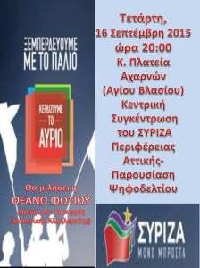 Κεντρική Εκδήλωση ΣΥΡΙΖΑ στην Περιφέρεια Αττικής