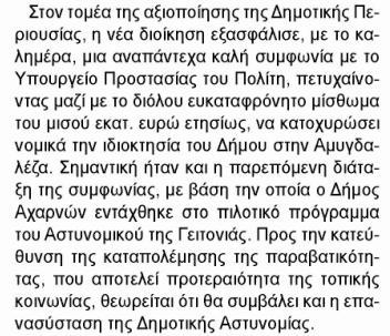 Νιώρας 1