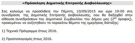 Πρόσκληση 20150910