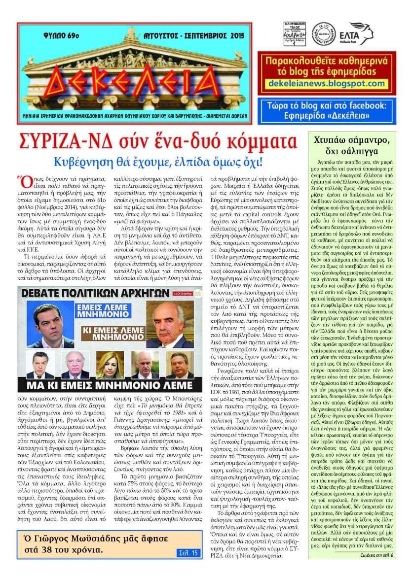Pages from ΔΕΚΕΛΕΙΑ 69 ΑΥΓΟΥΣΤΟΣ-ΣΕΠΤΕΜΒΡΙΟΣ 2015 (1)