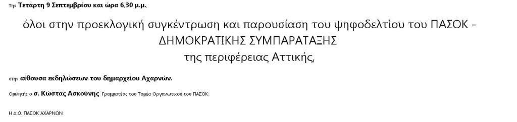 PASOK