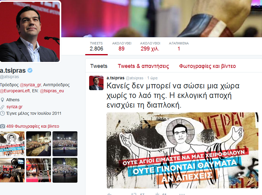 tsipras-theos-twitter