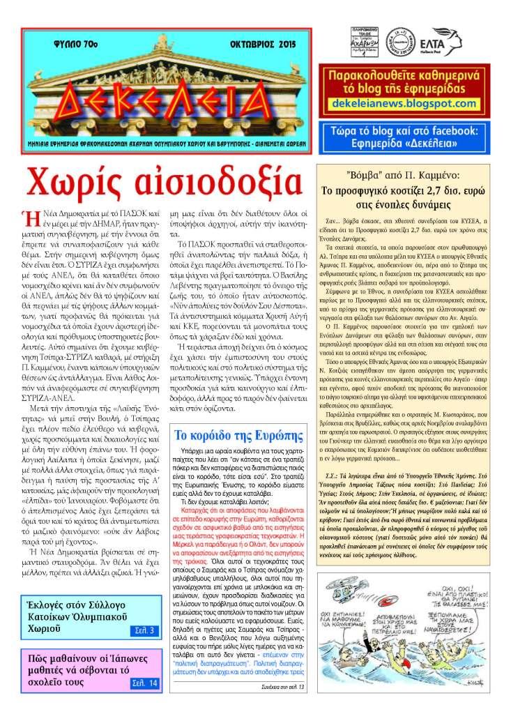 ΔΕΚΕΛΕΙΑ 70 ΟΚΤΩΒΡΙΟΣ 2015_Page_01