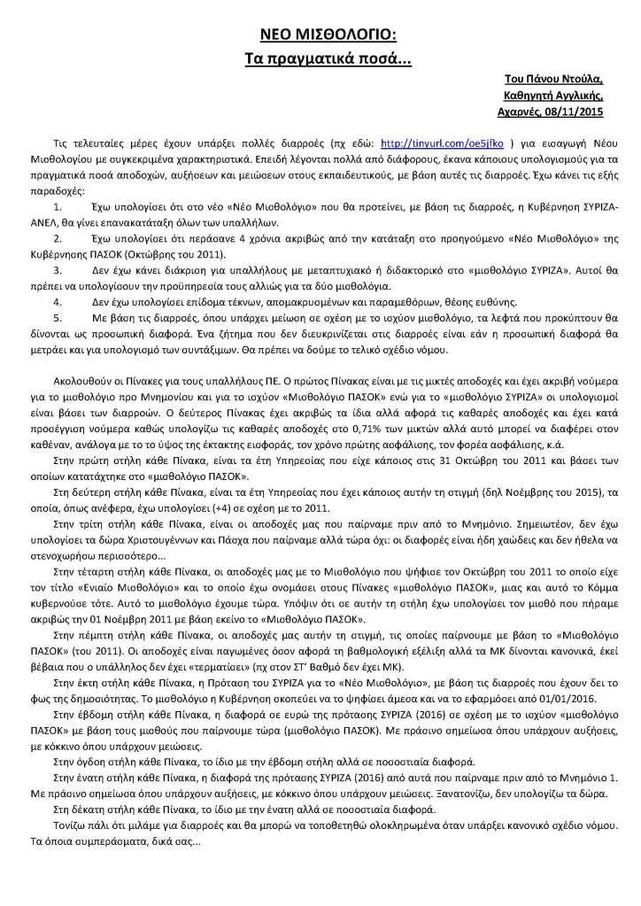 2015_11_08_ΠΝ_ΜΕΛΕΤΗ ΓΙΑ ΤΟ ΝΕΟ ΜΙΣΘΟΛΟΓΙΟ (2)_Page_1