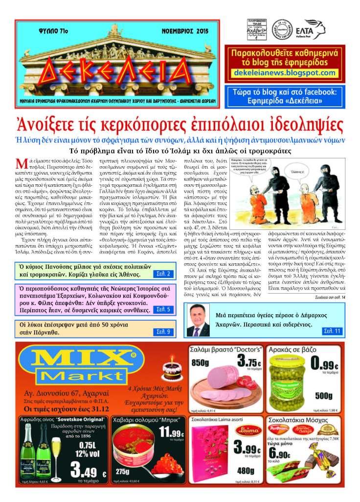ΔΕΚΕΛΕΙΑ 71 ΝΟΕΜΒΡΙΟΣ 2015 (1)_Page_01